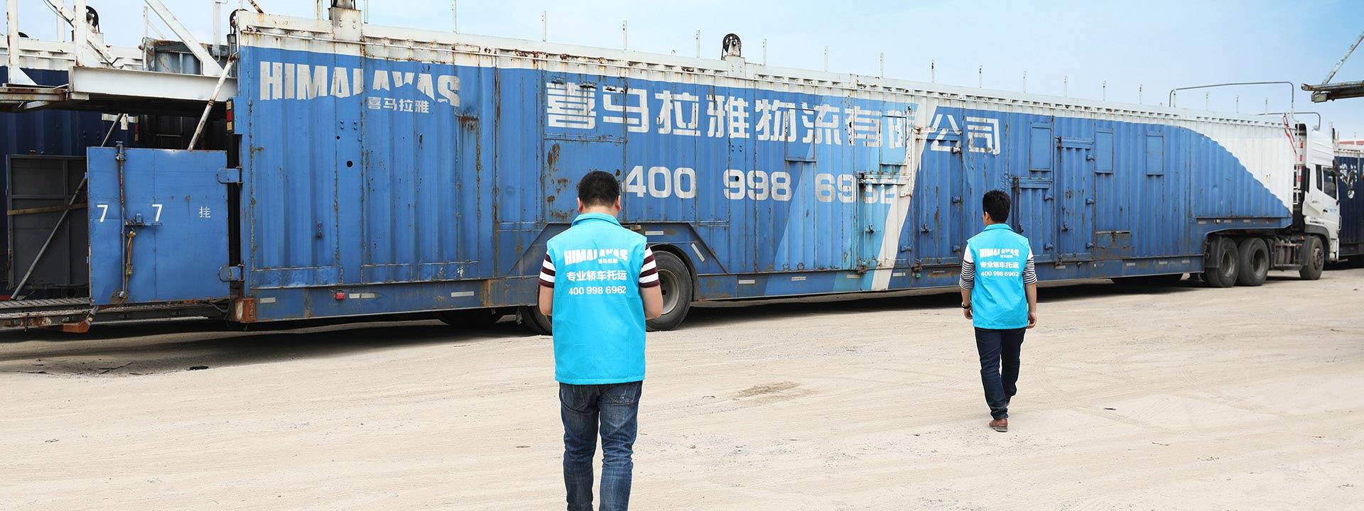 广州轿车托运,广州托运汽车,广州托运轿车,全国汽车托运首选喜马拉雅物流